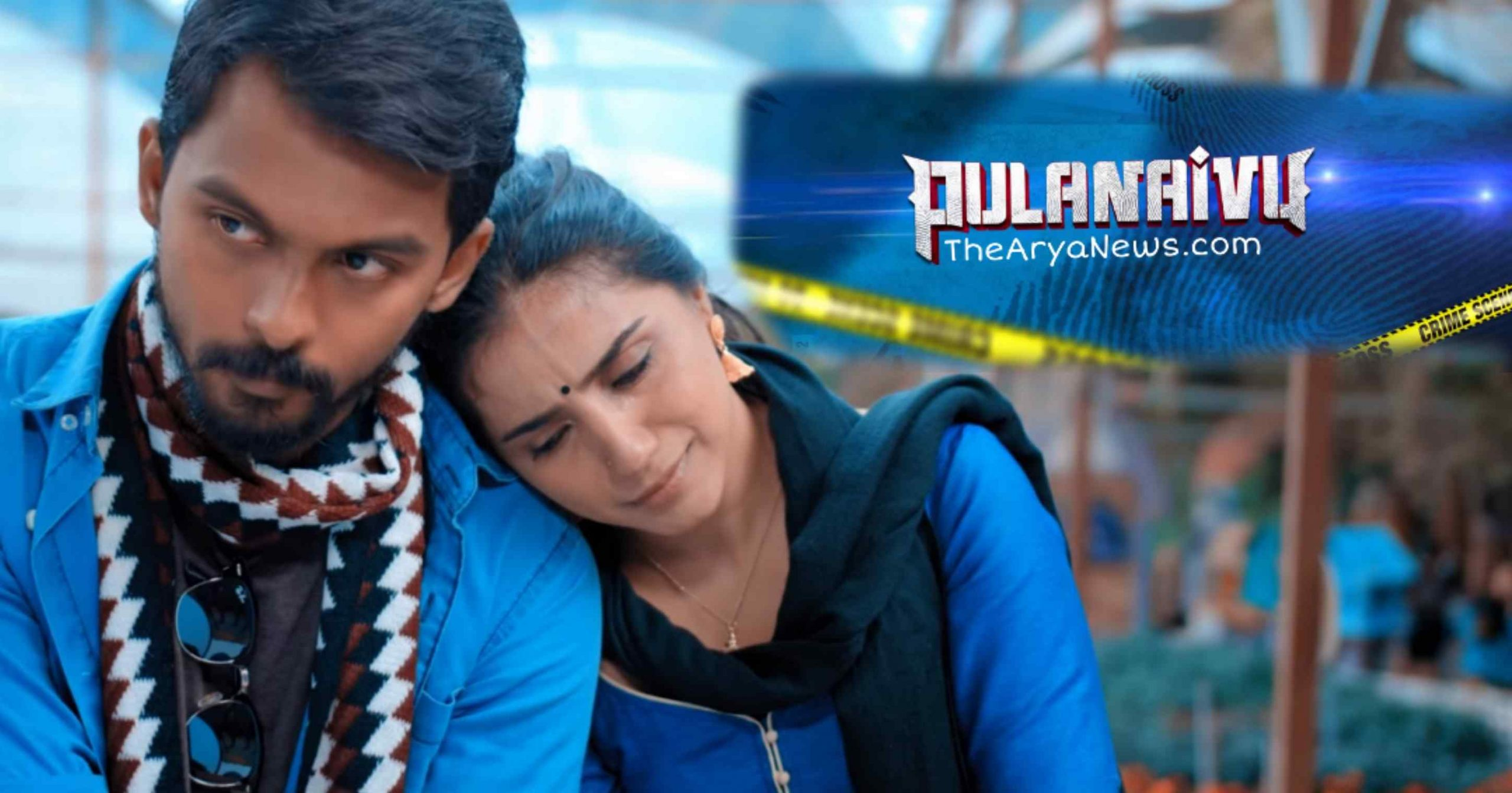 Pulanaivu - (2019) Download Full Leaked Movie by TamilRockers