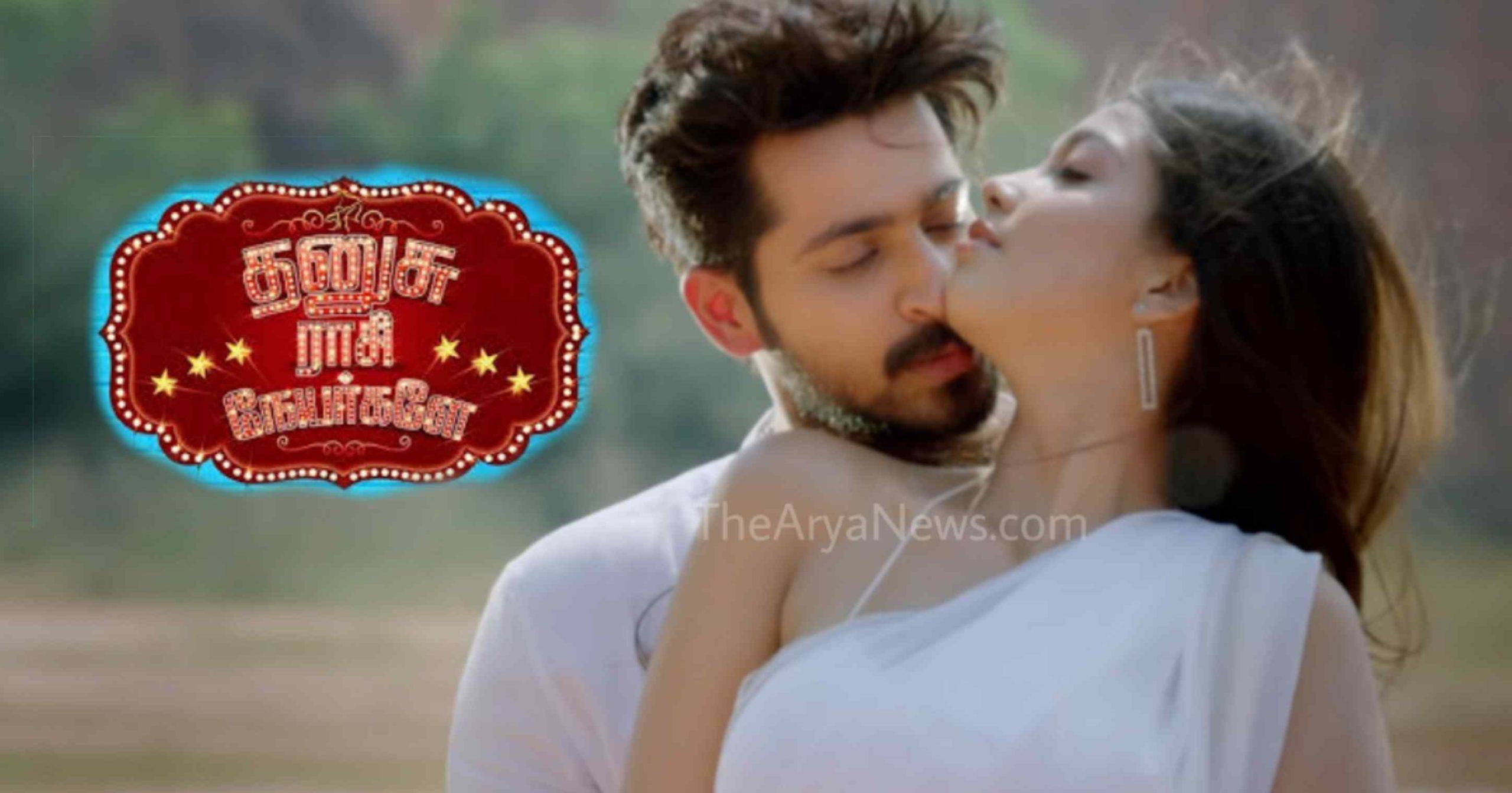 Dhanusu Raasi Neyargale 2019 - Full Tamil Movie Download by TamilRockers