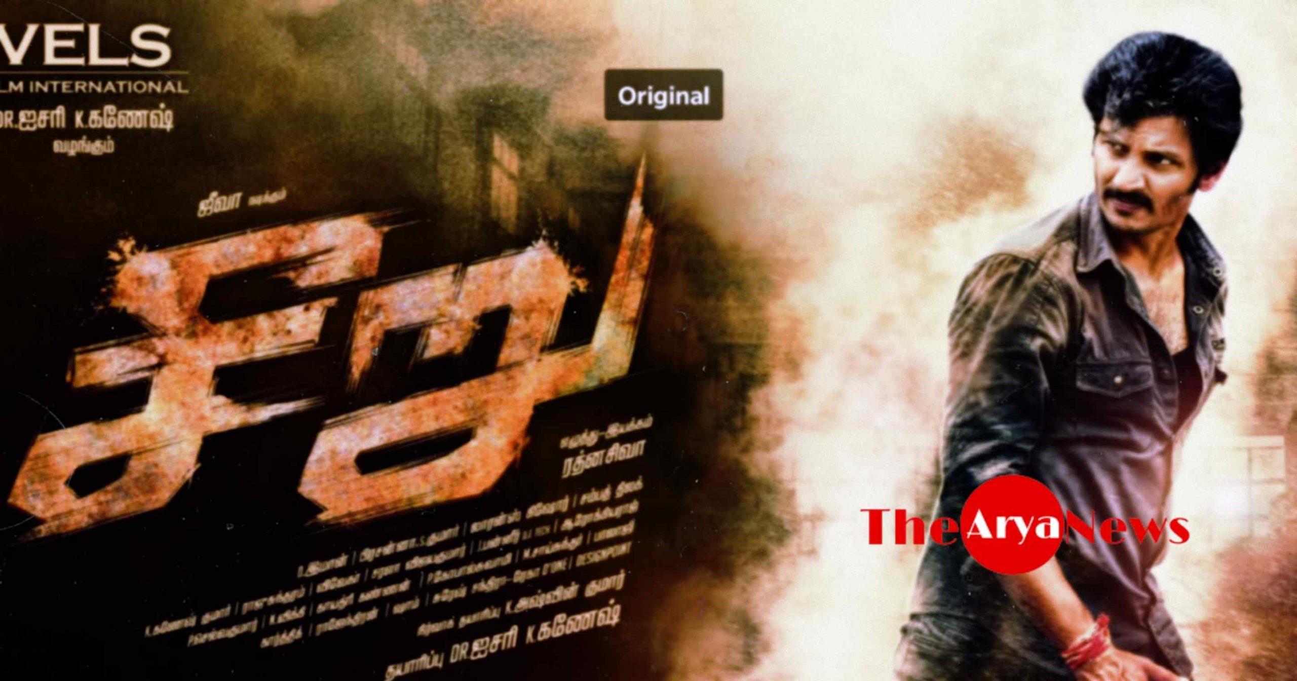 Seeru 2019 - Download Full Tamil Leaked Movie by [TamilRockers]