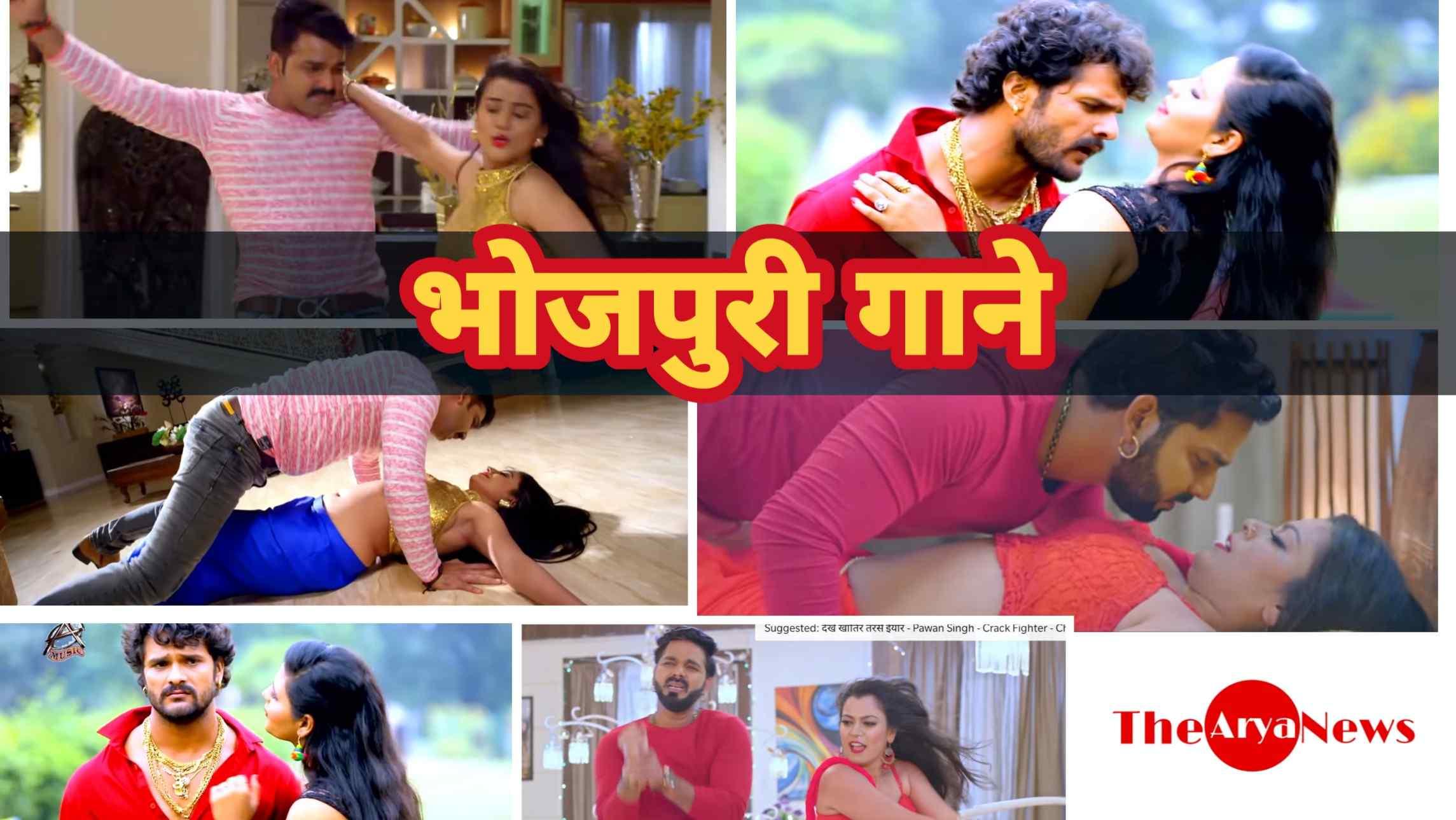 Bhojpuri Gaane » 2020 Download Latest Free (Songs) भोजपुरी गाने