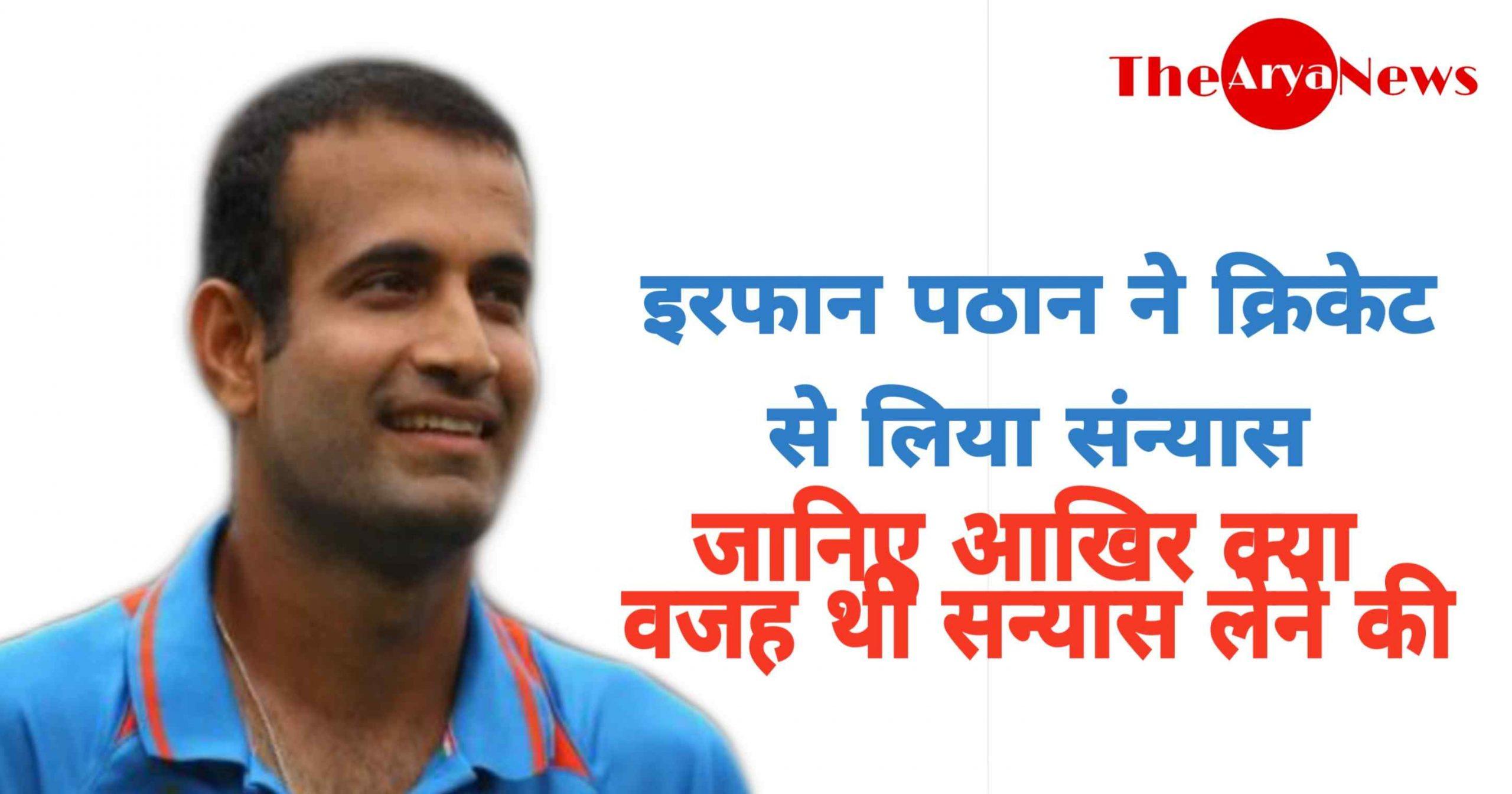 Irfan Pathan retired from cricket | जानिए आखिर क्या वजह थी संन्यास लेने की [HINDI]