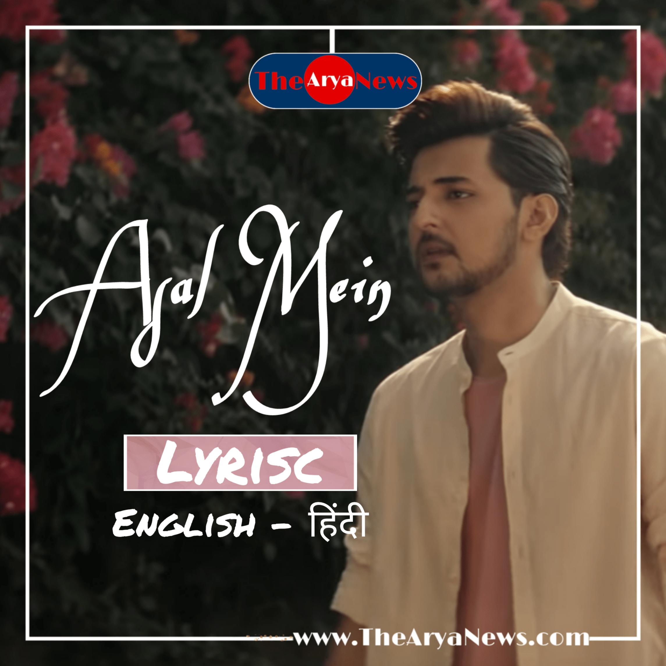 Asal Mein Tum Nahi Ho Mere - Lyrics - Darshan Rawal Song (English, Hindi)