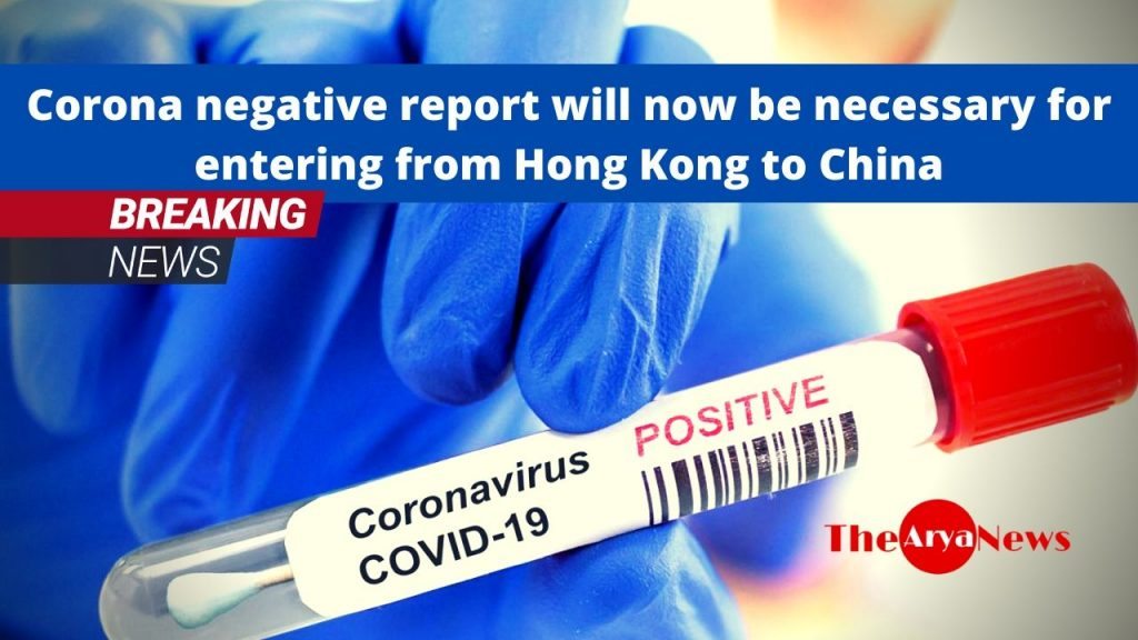 Corona negative report will now be necessary for entering from Hong Kong to China