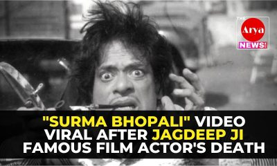 Jagdeep's last video being viral on internet, you will get emotional by seeing