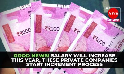 Good News! Salary will increase this year, these private companies start increment process