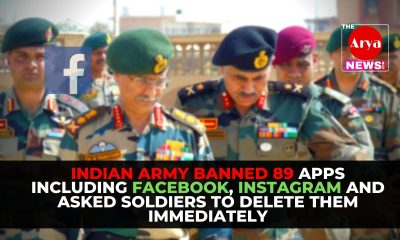 Now indian army banned 89 apps including Facebook, Instagram and asked soldiers to delete them immediately