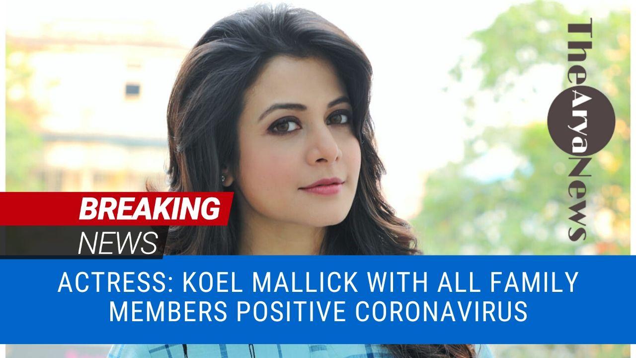 Actress: Koel Mallick with all family membe Positive Coronavirus