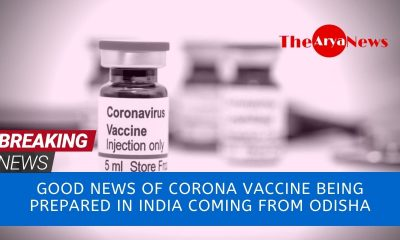 Good news of Corona vaccine being prepared in India coming from Odisha