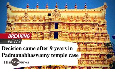 Decision came after 9 years in Padmanabhaswamy temple case