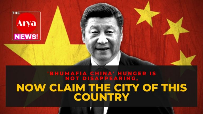 The hunger of 'Bhumafia China' is not disappearing, now claims on this country's city