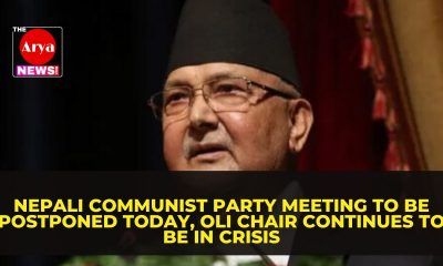 Nepali Communist Party meeting to be postponed today, Oli chair continues to be in crisis
