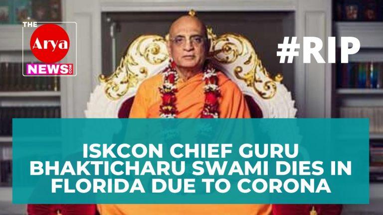 ISKCON chief Guru Bhakticharu Swami died in Florida due to corona