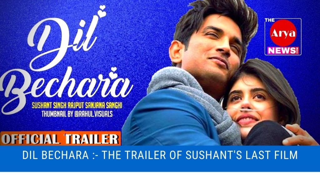 The wait is over: the trailer of Sushant's last film 'Dil Bechara' will be released on this day