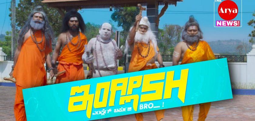 English (Tulu) 2021 - Download Full Movie on Tamilrockers