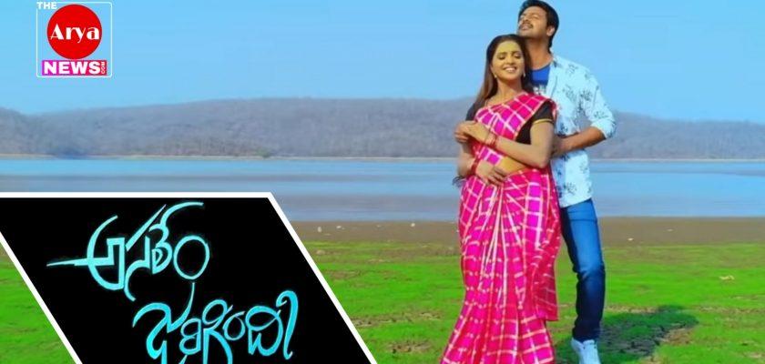 Asalem Jarigindi (2021) - Download Full Telegu Movie on TamilRockers