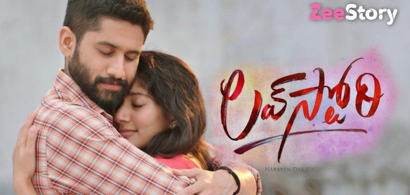 Love Story (2021) - Full Telugu Movie Download on TamilRockers