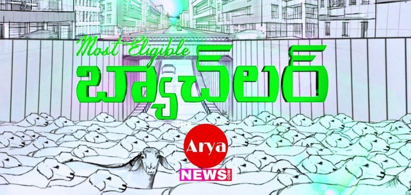Most Eligible Bachelor (2021) » Download Full Telugu Movie on TamilYogi