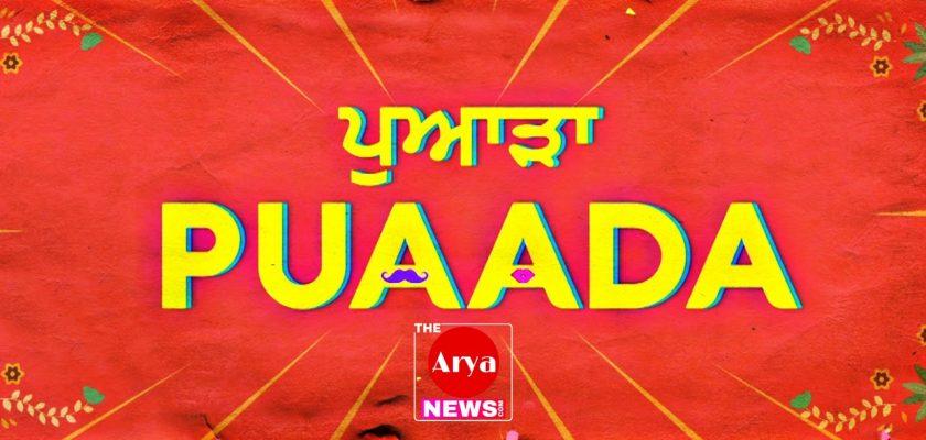 Puaada Punjabi Movie Banner
