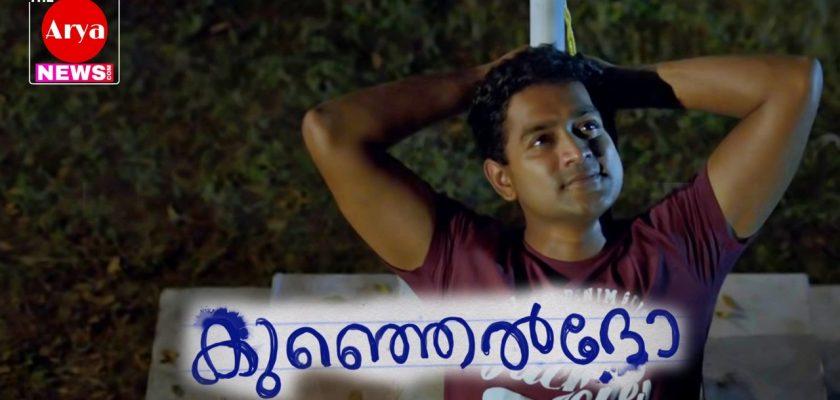 Kunjeldho Movie Banner