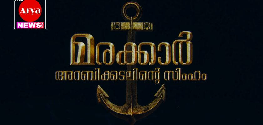 Marakkar:Lion of the Arabian Sea Movie Banner